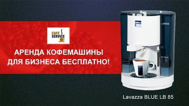 аренда кофемашины для бизнеса фото